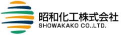 昭和化工株式会社